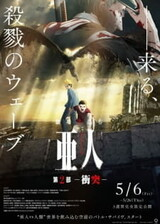 Ajin Part 2: Shoutotsu