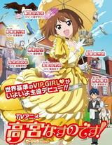 Takamiya Nasuno Desu!: Teekyuu Spin-off Special