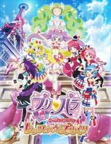 PriPara Movie: Mi~nna no Akogare♪ Let's Go☆Prix Paris