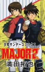 Major 2nd