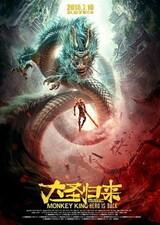 Xiyou Ji: Dasheng Guilai