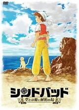 Sinbad: Soratobu Hime to Himitsu no Shima Pilot
