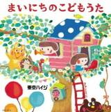 Tokio Heidi: Mainichi no Kodomo Uta