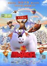Xiong Chumo Zhi: Xue Ling Xiong Feng