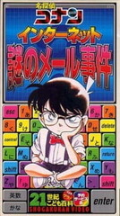 Detective Conan: The Internet - The Mysterious E-mail Case