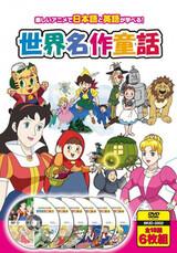 Hajimete no Eigo: Sekai Meisaku Douwa