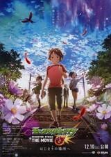 Monster Strike The Movie: Hajimari no Basho e