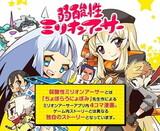 Jakusansei Million Arthur Specials