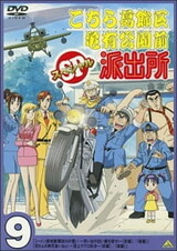 Kochira Katsushikaku Kameari Kouenmae Hashutsujo: Shiiron Tankentai! Sumidagawa no Chikai - Omoide n