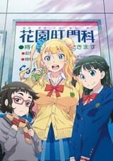 Oshiete! Galko-chan: Natsuyasumitte Hontou Desu ka?