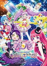 PriPara Movie: Mi~nna de Kagayake! Kirarin☆Star Live!