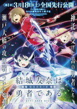 Yuuki Yuuna wa Yuusha de Aru: Washio Sumi no Shou 1 - Tomodachi