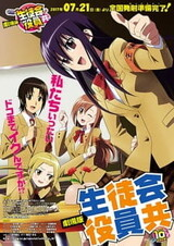Seitokai Yakuindomo Movie