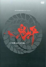 Onihei: Sono Otoko, Heizou Hasegawa