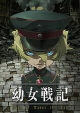 Youjo Senki: Senkyou Houkoku