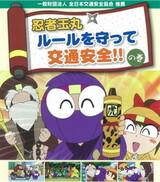 Ninja Tamamaru: Rule wo Mamotte Koutsuu Anzen! no Maki