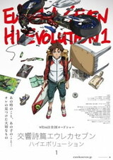 Koukyoushihen Eureka Seven: Hi-Evolution 1