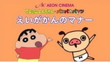 Crayon Shin-chan x Panpaka Pants: Aeon Cinema Manner Movie Collab