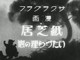 Kamishibai Itazura Tanuki no Maki