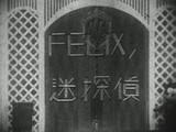 Felix no Meitantei