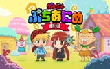Guruguru Petit Anime Gekijou