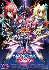 Mahou Shoujo Lyrical Nanoha: Detonation