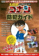 Detective Conan: Anti-Crime Guide