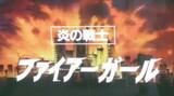 Honou no Senshi: Firegirl