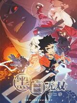 Heibai Wushang 2nd Season