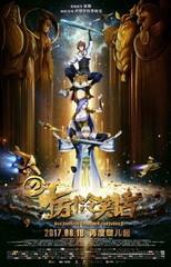 Shi Wan Ge Leng Xiaohua Movie 2