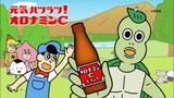 Aware! Meisaku-kun: Oronamin C