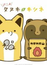 Tanuki to Kitsune