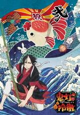 Hoozuki no Reitetsu 2nd Season: Sono Ni