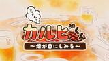 Nikuiyo! Galbi-kun: Kemuri ga Me ni Shimiru