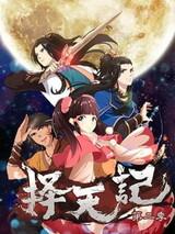 Ze Tian Ji 2nd Season