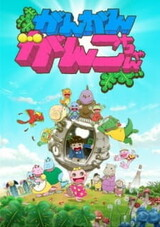 Gan Gan Ganko-chan 2nd Season