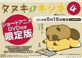 Tanuki to Kitsune Specials