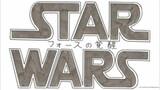 Star Wars/Force no Kakusei