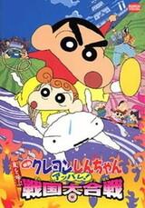 Crayon Shin-chan Movie 10: Arashi wo Yobu Appare! Sengoku Daikassen
