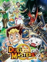 Duel Masters!