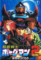 Chouon Senshi Borgman 2: Shin Seiki 2058