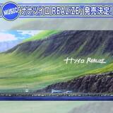 Nanatsu-iro REALiZE