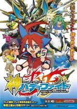 Future Card Shin Buddyfight
