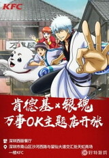 China KFC x Gintama