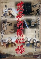 Golden Kamuy OVA