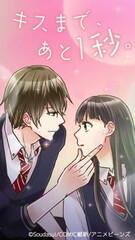 Kiss made, Ato 1 Byou.