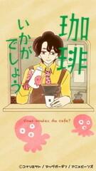 Coffee Ikaga Deshou