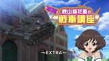 Girls & Panzer: Fushou Akiyama Yukari no Sensha Kouza - Extra
