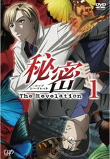 Top Secret: The Revelation