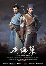 Guan Hai Ce